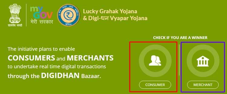 Result of Lucky Grahak Yojana Winner