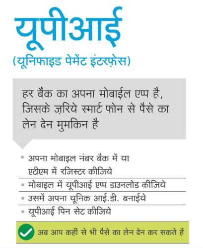 upi-hindi