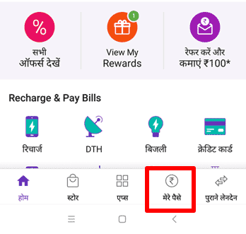 Phonepe UPI PIN 1